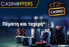 Οι σπινιές πρωταγωνιστούν στο Casino της betshop!
