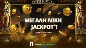 Τεράστια νίκη τζάκποτ* 💰💰💰 στο Divine Fortune!