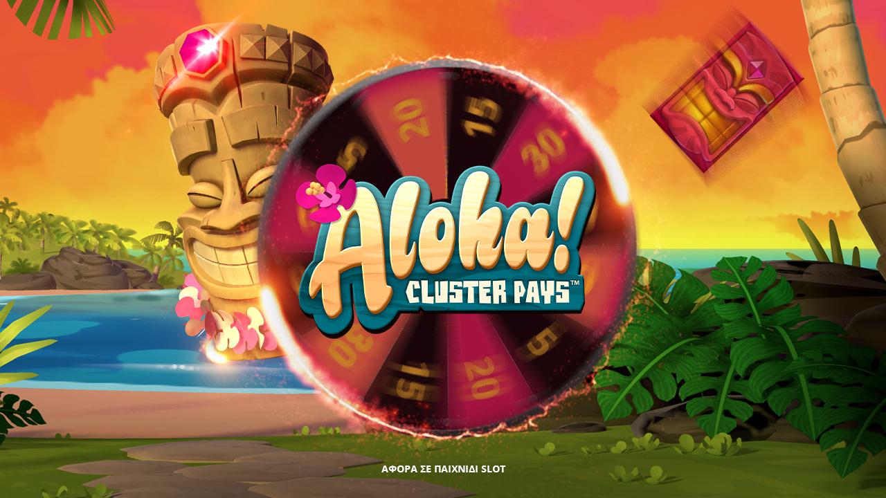 Τυχερός δωροτροχός* στο Aloha!