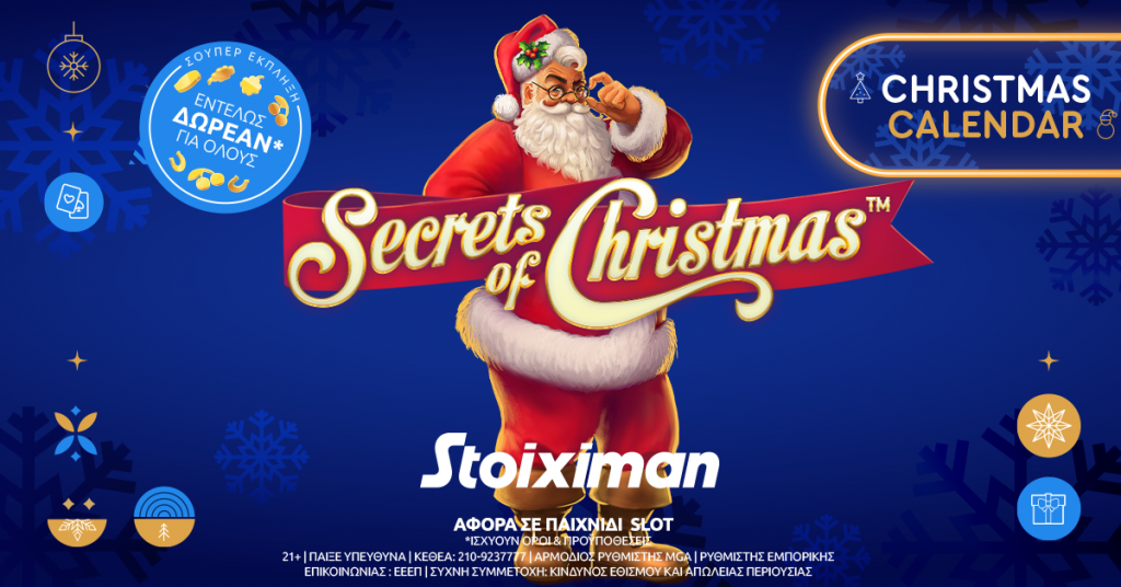 Stoiximan: Christmas Calendar κάθε μέρα!
