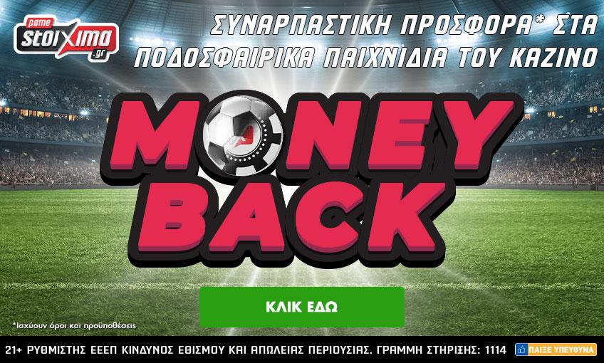 Pamestoixima.gr Moneyback Week