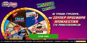 Pamestoixima.gr: Οι τροχοί γυρίζουν και φέρνουν μεγάλα κέρδη μέχρι την Κυριακή!